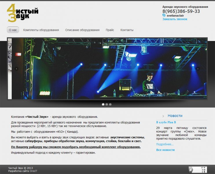 4zvuk.ru