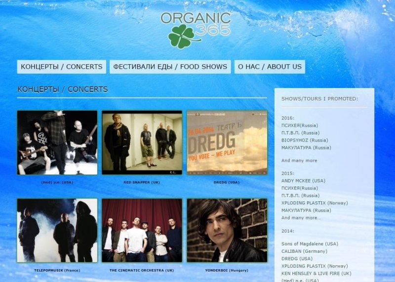 organic365.ru