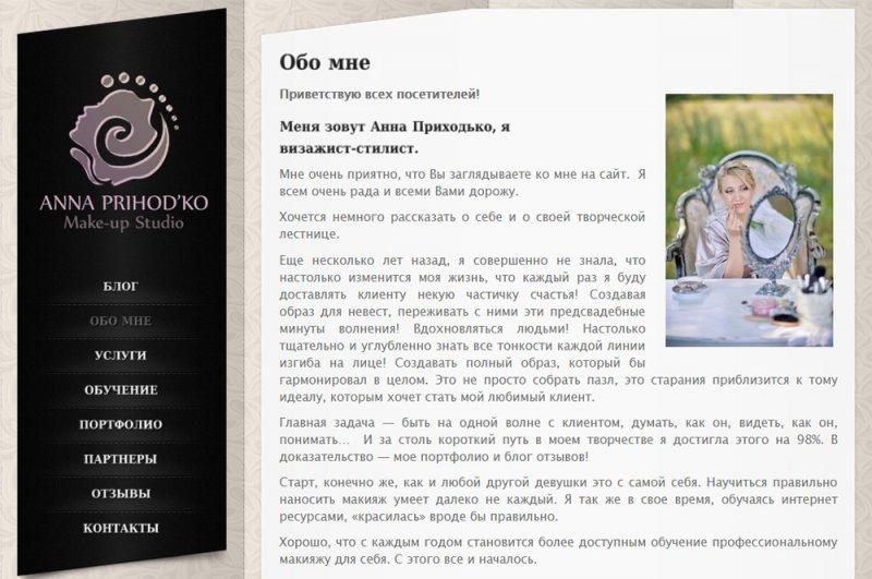 makeup-prihodko.ru