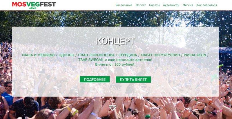mosvegfest.ru