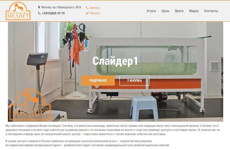 reabvet.ru
