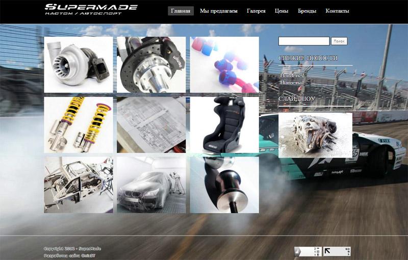 supermade.ru