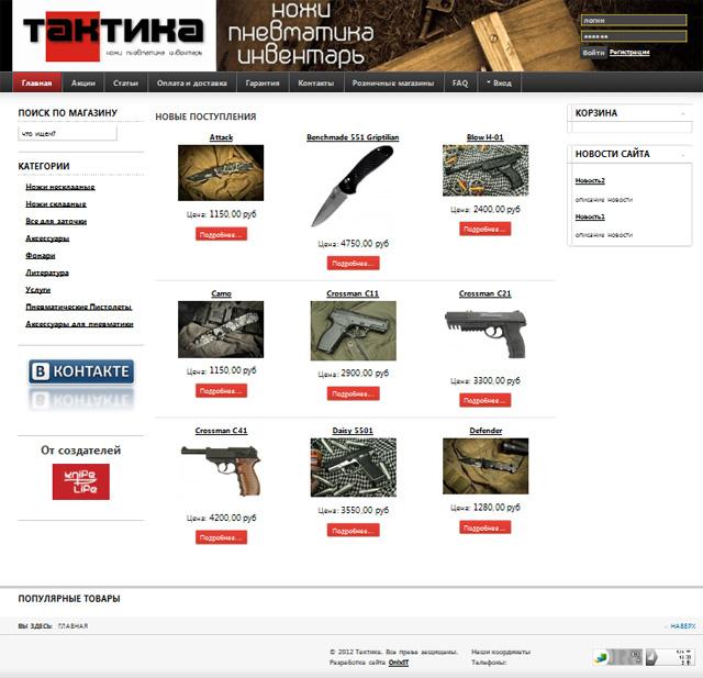 tactica-shop.ru
