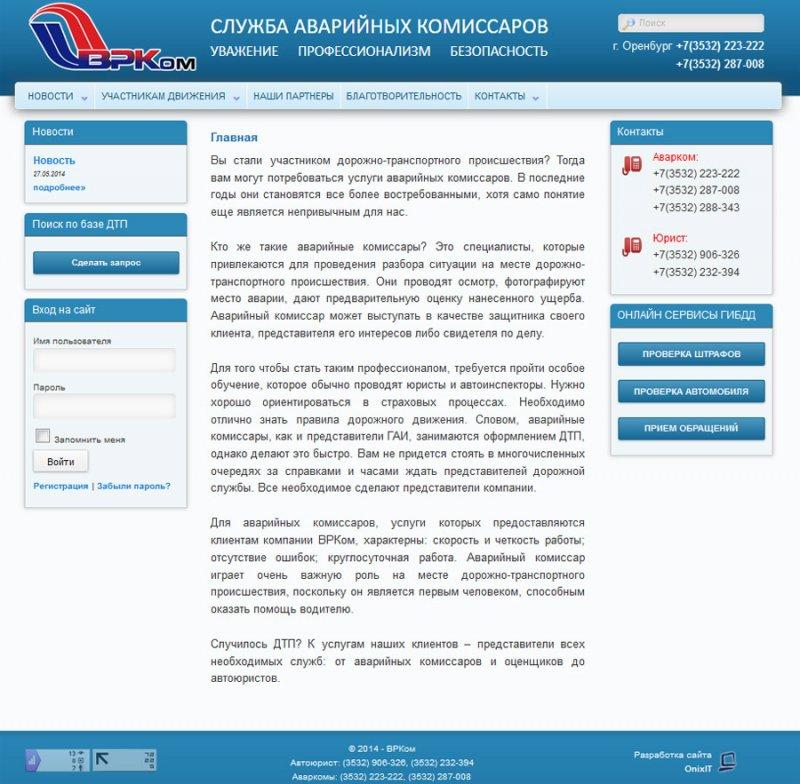 vrkom.ru